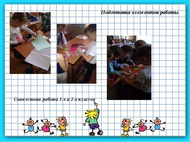 Подготовка элементов работы Совместная работа 1-х и 2-х классов