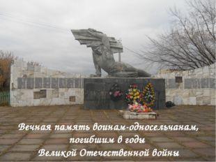 Вечная память воинам-односельчанам, погибшим в годы Великой Отечественной войны