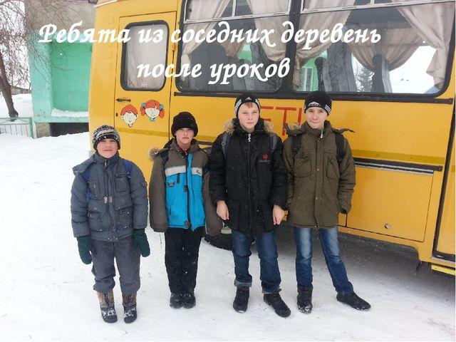 Ребята из соседних деревень после уроков