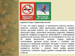 Курение и спорт: совместимы ли они? О том, что курить вредно, а заниматься сп
