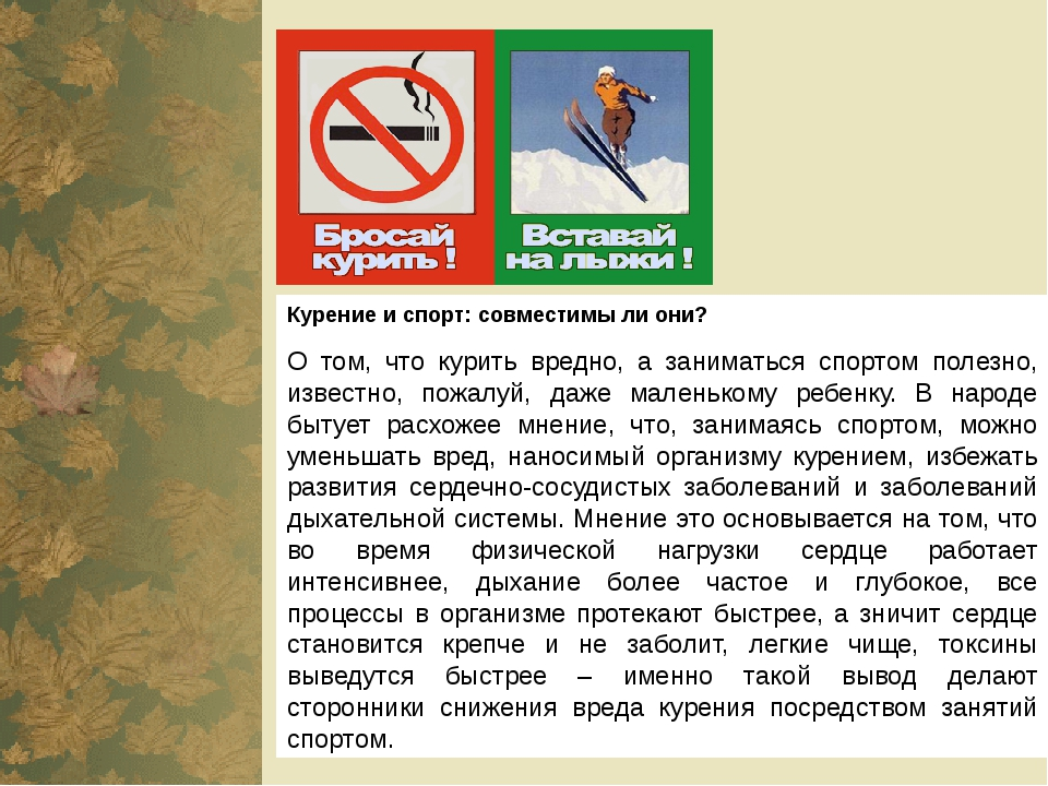 Курение и спорт: совместимы ли они? О том, что курить вредно, а заниматься сп...