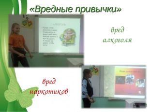 «Вредные привычки» вред алкоголя вред наркотиков Free Powerpoint Templates Pa