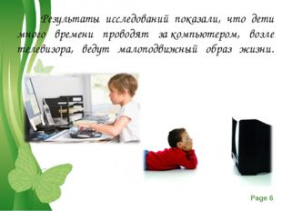Результаты исследований показали, что дети много времени проводят закомпьют