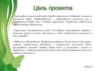 Цель проекта 1.Формирование у школьников основы здорового образа жизни, добив