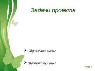 Задачи проекта Образовательные Воспитательные Профилактические Free Powerpoin