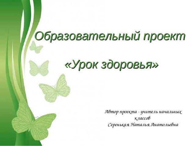 Free Powerpoint Templates Образовательный проект «Урок здоровья» Автор проект...