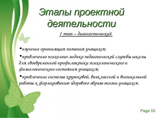 Этапы проектной деятельности I этап – диагностический изучение организация пи...