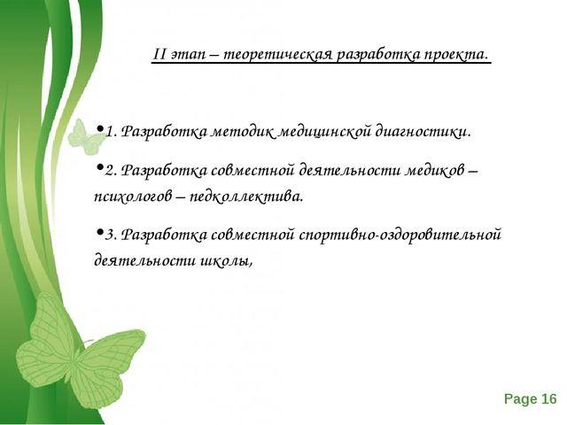 II этап – теоретическая разработка проекта. 1. Разработка методик медицинской...