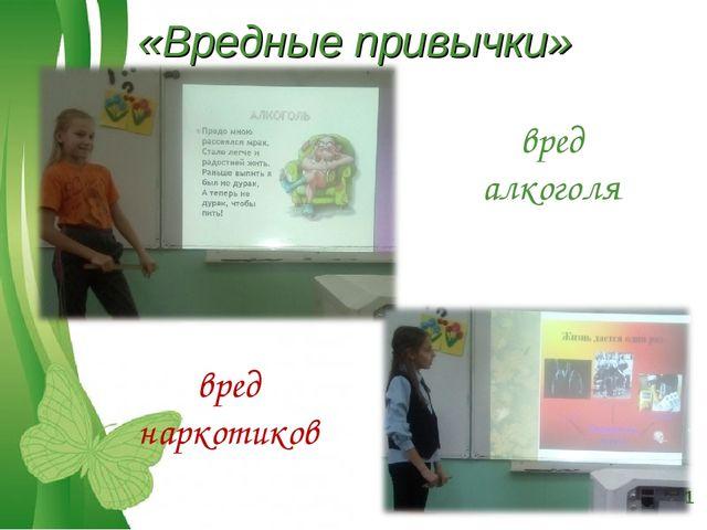 «Вредные привычки» вред алкоголя вред наркотиков Free Powerpoint Templates Pa...