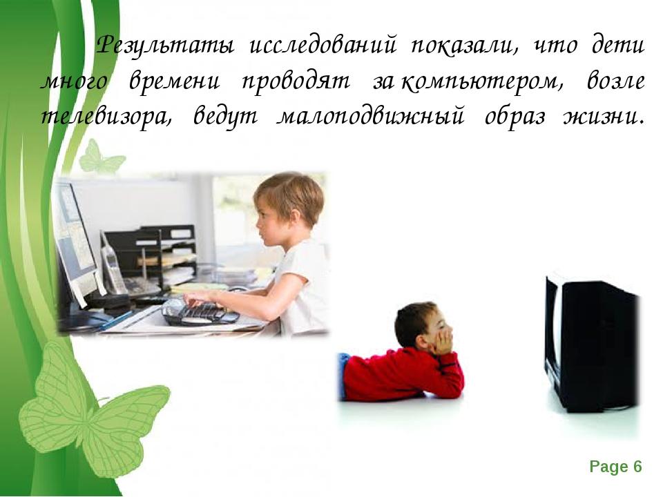 Результаты исследований показали, что дети много времени проводят закомпьют...