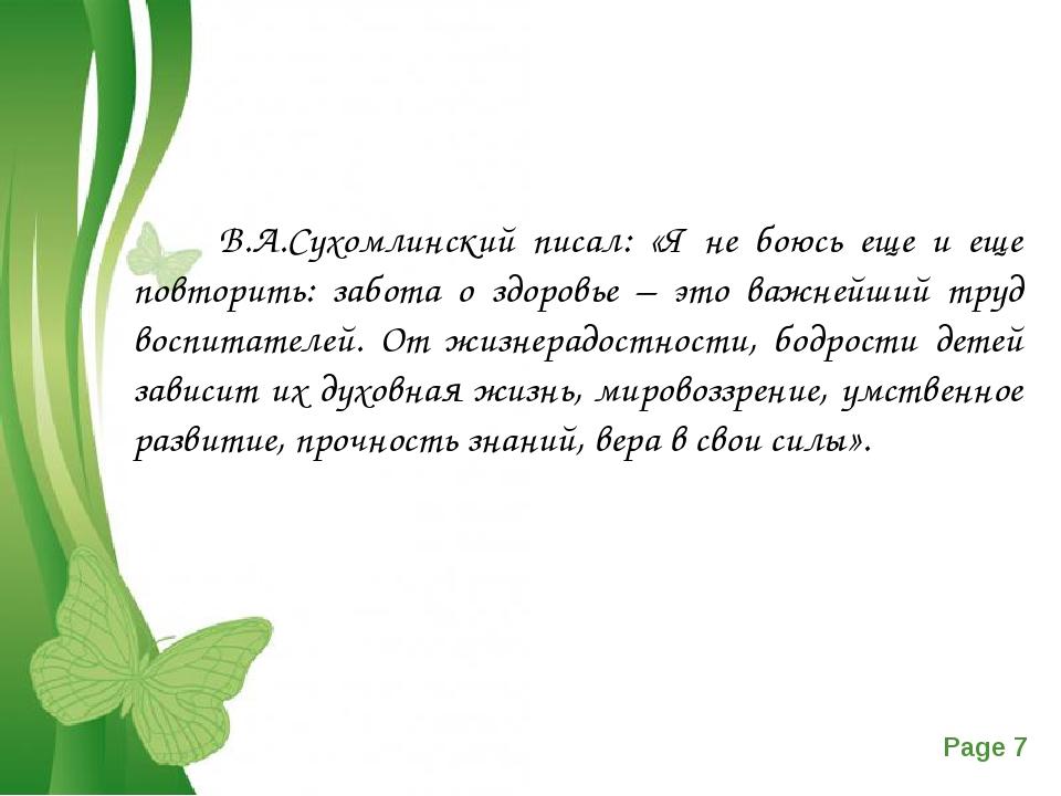 В.А.Сухомлинский писал: «Я не боюсь еще и еще повторить: забота о здоровье –...