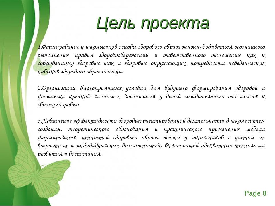 Цель проекта 1.Формирование у школьников основы здорового образа жизни, добив...