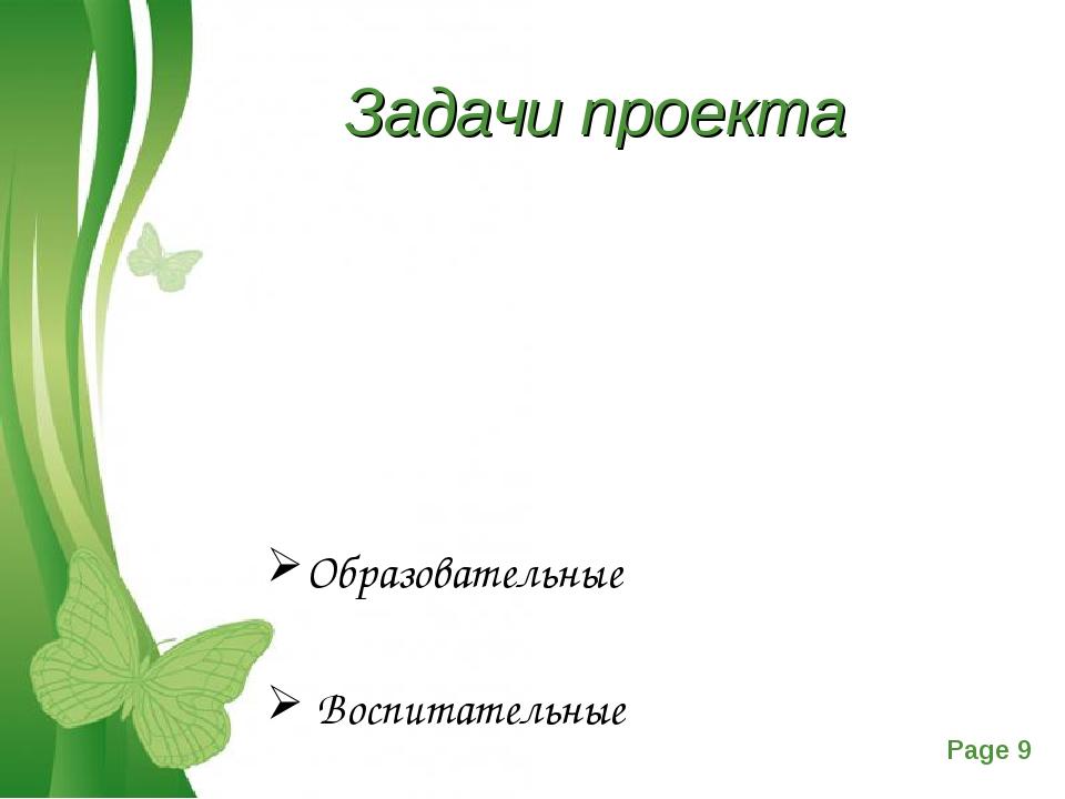 Задачи проекта Образовательные Воспитательные Профилактические Free Powerpoin...