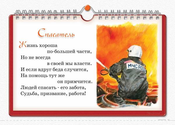Поздравления спасателю пожарному