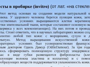 Тесты в пробирке (invitro) (от лат. «на стекле») Этот метод основан на созда