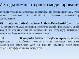 Методы компьютерного моделирования Дополнительным методом тестирования разли