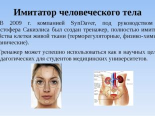 Имитатор человеческого тела В 2009 г. компанией SynDaver, под руководством