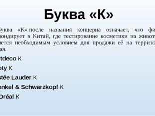 Буква «К» Буква «К»после названия концерна означает, что фирма экспондируе