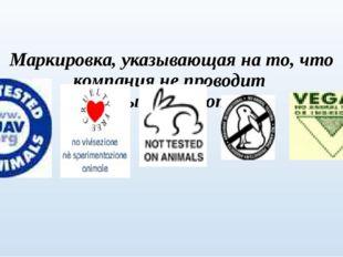Маркировка, указывающая на то, что компания не проводит тесты на животных