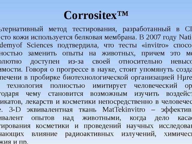 Corrositex™ Альтернативный метод тестирования, разработанный в США. Вместо к...