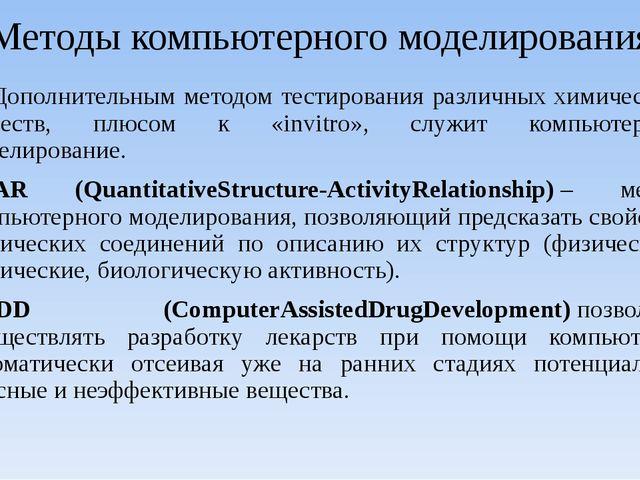 Методы компьютерного моделирования Дополнительным методом тестирования разли...