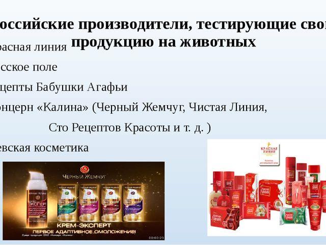 Российские производители, тестирующие свою продукцию на животных Красная лини...