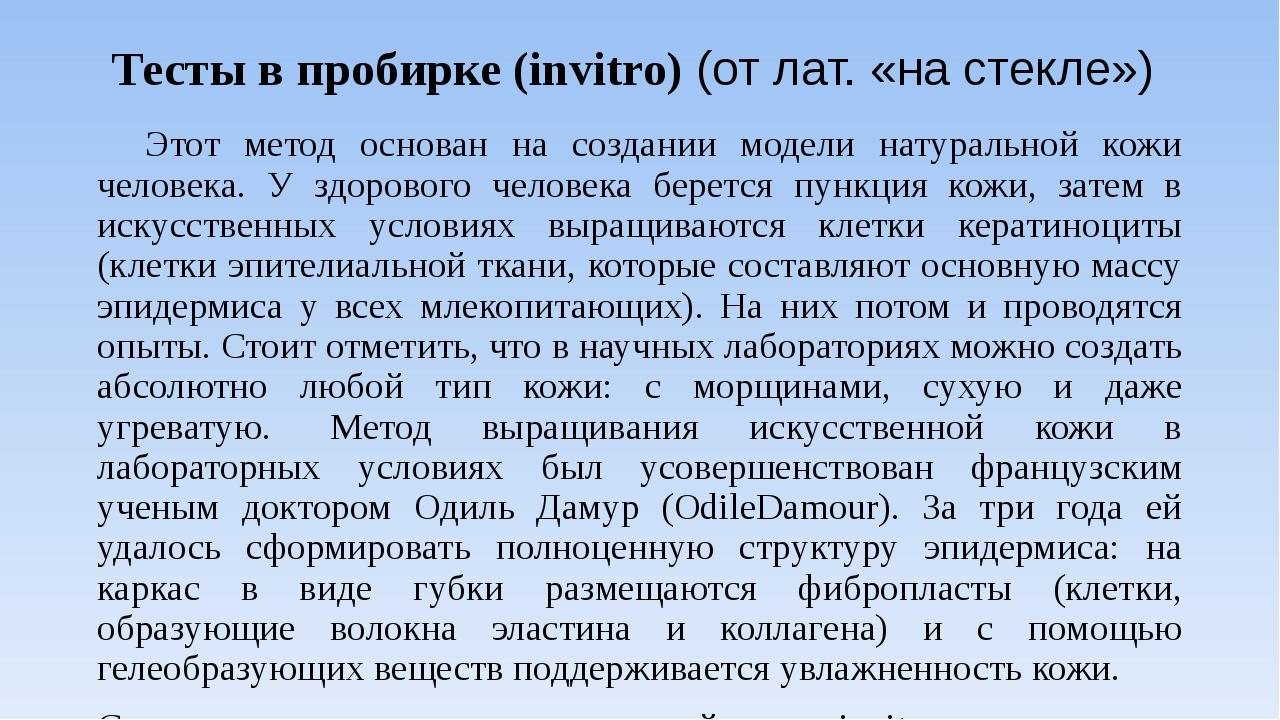 Тесты в пробирке (invitro) (от лат. «на стекле») Этот метод основан на созда...