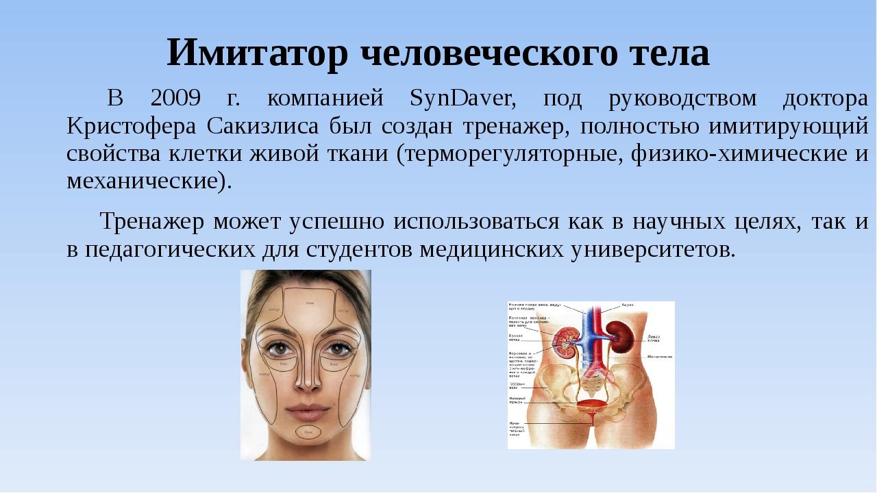 Имитатор человеческого тела В 2009 г. компанией SynDaver, под руководством...