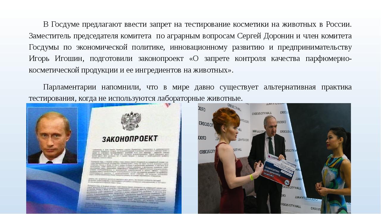 В Госдуме предлагают ввести запрет на тестирование косметики на животных в Р...
