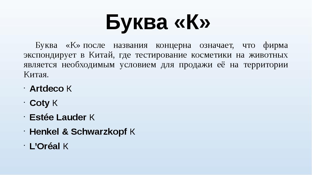 Буква «К» Буква «К»после названия концерна означает, что фирма экспондируе...