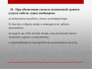 10. При объявлении сигнала шлюпочной тревоги (угроза гибели судна) необходим