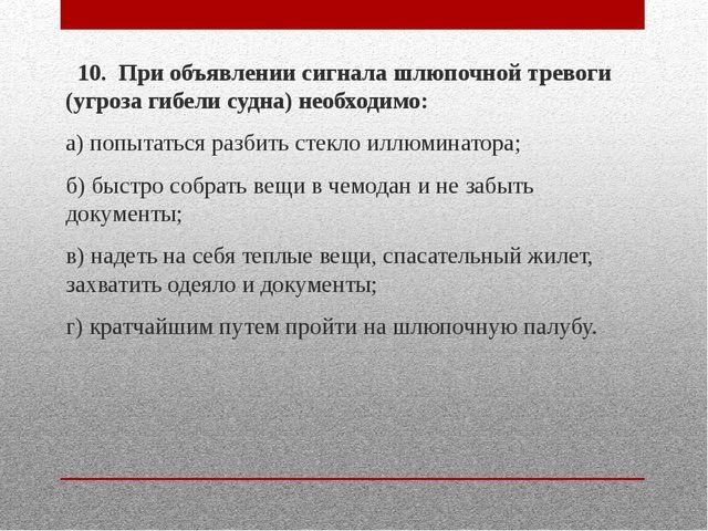 10. При объявлении сигнала шлюпочной тревоги (угроза гибели судна) необходим...