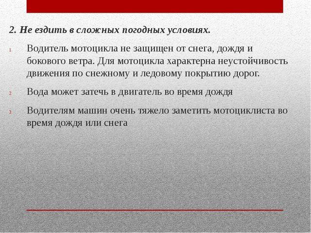 2. Не ездить в сложных погодных условиях. Водитель мотоцикла не защищен от сн...