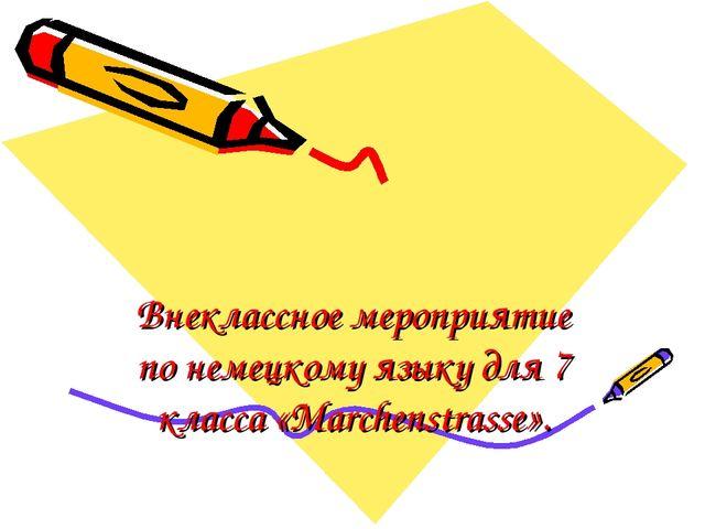 Внеклассное мероприятие по немецкому языку для 7 класса «Marchenstrasse».