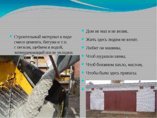 Строительный материал ввиде смеси цемента, битума ит.п. спеском, щебнем и