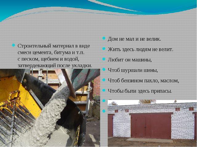 Строительный материал ввиде смеси цемента, битума ит.п. спеском, щебнем и...