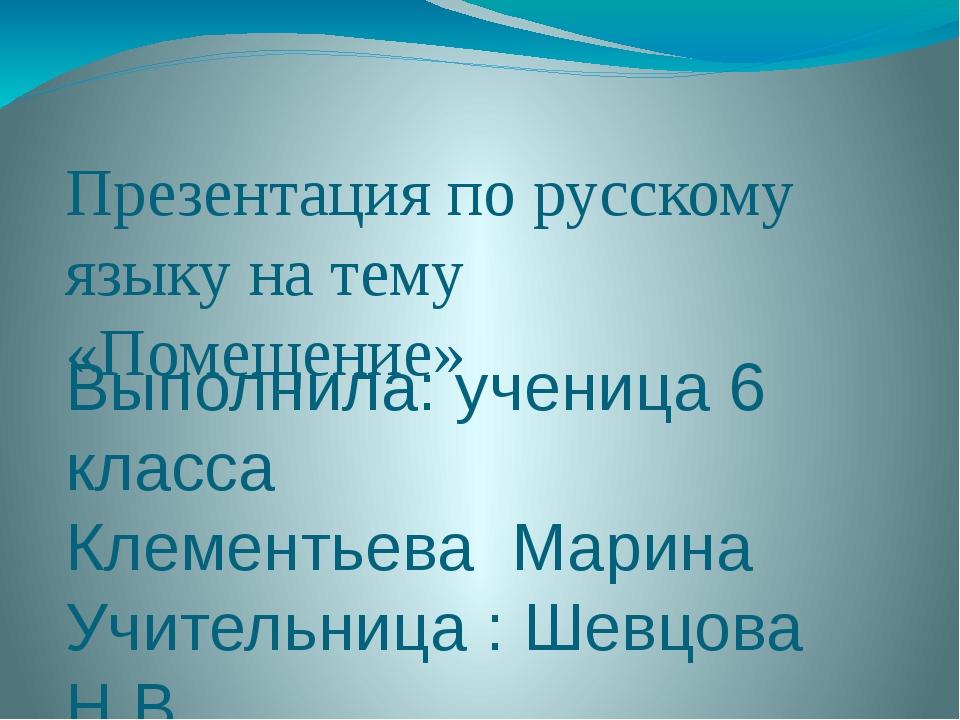 Презентация по русскому языку на тему «Помещение» Выполнила: ученица 6 класса...
