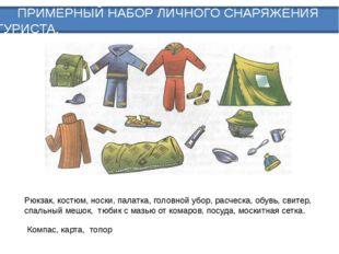 ПРИМЕРНЫЙ НАБОР ЛИЧНОГО СНАРЯЖЕНИЯ ТУРИСТА. Рюкзак, костюм, носки, палатка,