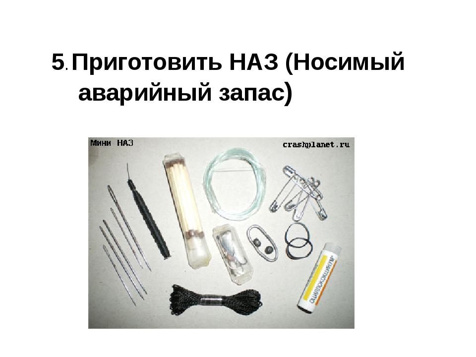 5. Приготовить НАЗ (Носимый аварийный запас)