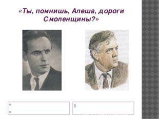 «Ты, помнишь, Алеша, дороги Смоленщины?» Константин Воробьев (1919-1975), авт