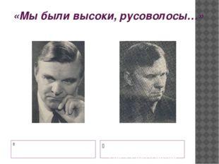 «Мы были высоки, русоволосы…» Юрий Бондарев, автор романа «Горячий снег» Васи