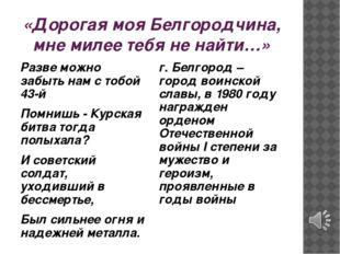 «Дорогая моя Белгородчина, мне милее тебя не найти…» Разве можно забыть нам с