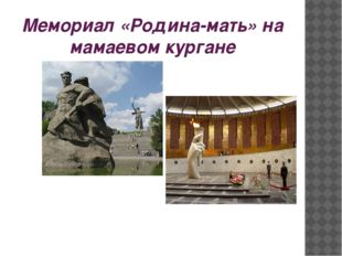 Мемориал «Родина-мать» на мамаевом кургане
