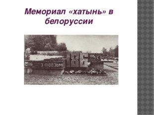 Мемориал «хатынь» в белоруссии