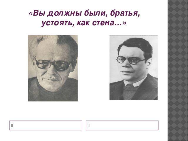 «Вы должны были, братья, устоять, как стена…» Борис Васильев (1924-2013), авт...