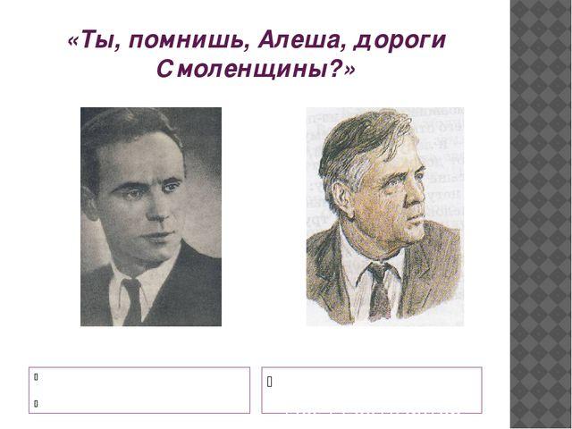«Ты, помнишь, Алеша, дороги Смоленщины?» Константин Воробьев (1919-1975), авт...