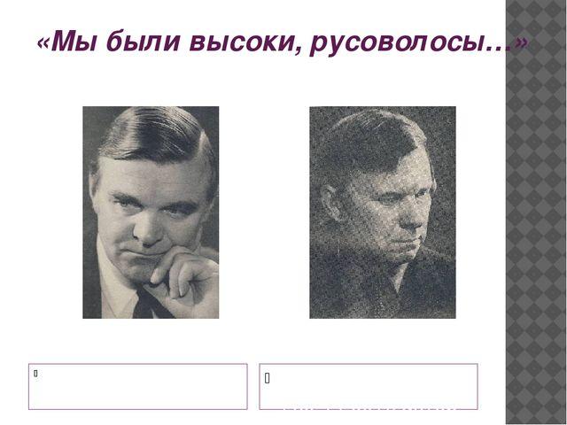 «Мы были высоки, русоволосы…» Юрий Бондарев, автор романа «Горячий снег» Васи...