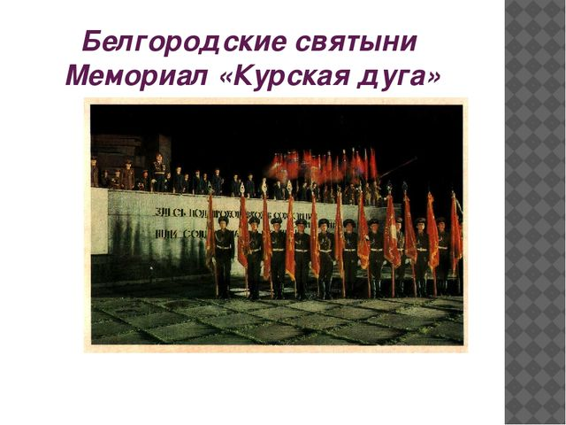 Белгородские святыни Мемориал «Курская дуга»