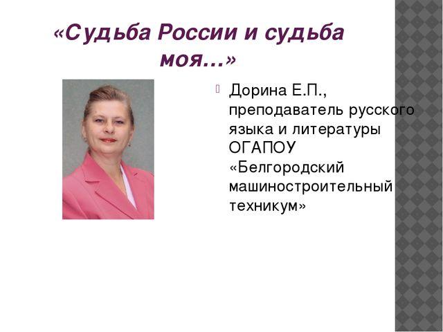 «Судьба России и судьба моя…» Дорина Е.П., преподаватель русского языка и лит...