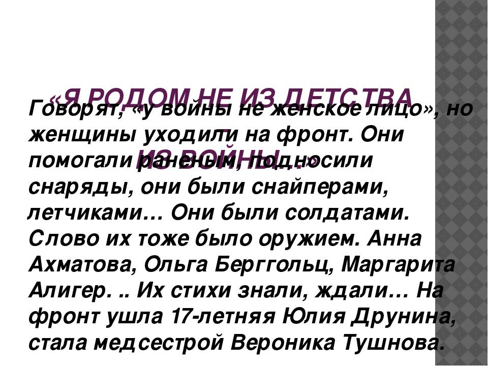 «Я РОДОМ НЕ ИЗ ДЕТСТВА – ИЗ ВОЙНЫ…» Говорят, «у войны не женское лицо», но ж...